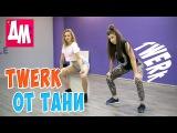 Как танцевать тверк поэтапно | Как научиться танцевать девушке  twerk |  Урок 3 на русском