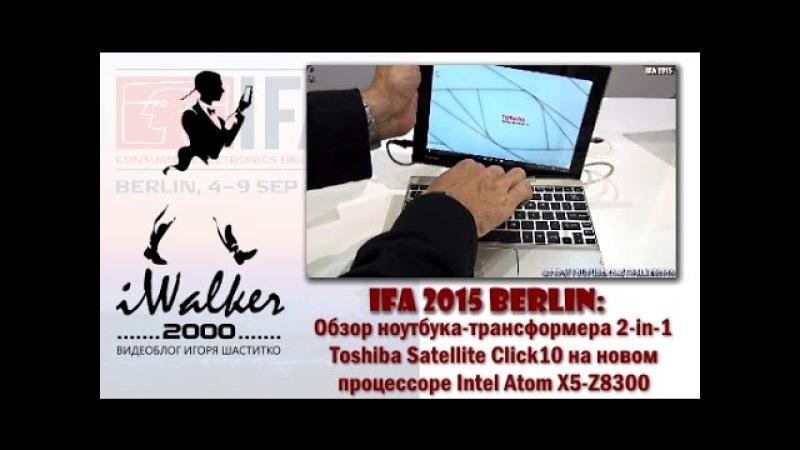 IFA 2015 Berlin: обзор ноутбука-трансформера 2-in-1 Toshiba Satellite Click10 на Intel Atom X5 Z8300