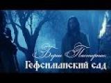 Борис Пастернак -  Гефсиманский сад