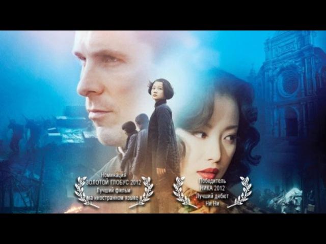 Фильм «Цветы войны» (2011) смотреть онлайн в хорошем качестве на www.tvzavr.ru
