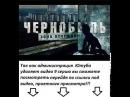 Сериал 'Чернобыль Зона отчуждения 1,2,3,4,5,6,7,8,9 серия 2 сезон 1 серия
