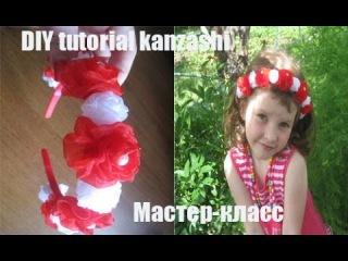 Канзаши МК.Ободок с Цветами Канзаши/ DIY Fabric Flowers