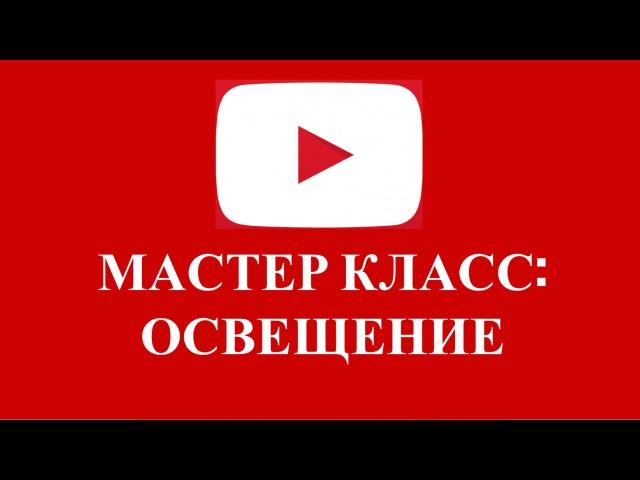 Освещение для начинающих, настройки - Онлайн мастер-класс YouTube