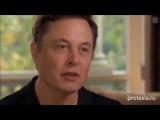 Интервью Илона Маска на передаче 60 секунд