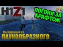 H1Z1 | ВЕЛИКАЯ ПОГОНЯ ЗА КРАФТОМ | I want to play a game. Saw (c) | 2