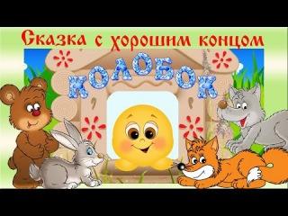 Колобок. Музыкальный мультфильм для самых маленьких с хорошим концом. Наше всё!