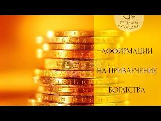 Аффирмации на привлечение Богатства -Светлана Нагородная