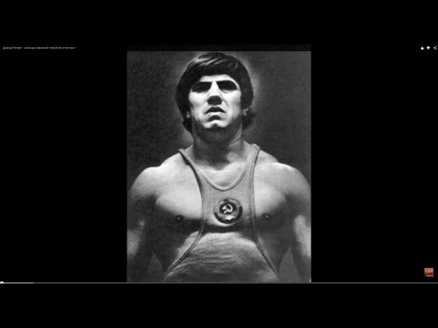 Давид Ригерт - легенда мировой тяжелой атлетики ! WEIGHTLIFTING
