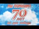 Жеңіс күнімен құттықтаймыз! / C днем Победы!