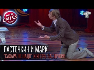 Ласточкин и Марк -
