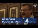 Сериал Небесные родственники 4 серия (2011)
