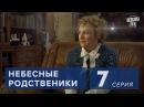 Сериал Небесные родственники 7 серия (2011)