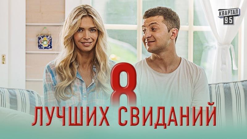 32 декабря - комедия 2004г ( 1 серия ) россия