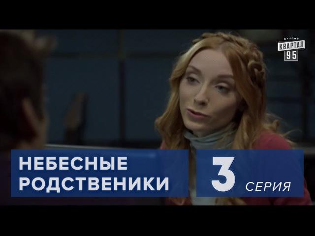 Сериал Небесные родственники 3 серия (2011)
