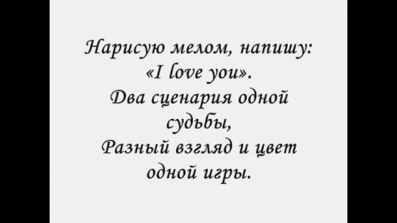Пара Нормальных - Happy end (текст песни, lyrics)