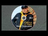 Олег Пахомов Свела с ума (New album 2014)