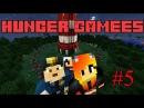 Minecraft Hunger Games #4 - КОЖАНЩИКИ ТАЩАТ   Майнкрафт Голодные Игры