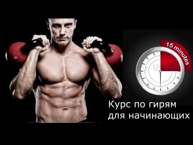 Преимущества занятий гирями накачаться и сбросить вес