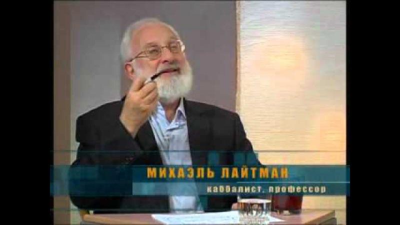 ТВ передача Каббала - Человек Матрицы 23