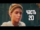 Прохождение Assassins Creed Unity Единство — Часть 20 Голодные времена