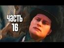 Прохождение Assassins Creed Unity Единство — Часть 16 Встреча с Мирабо