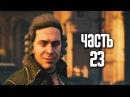 Прохождение Assassin's Creed Unity (Единство) — Часть 23: Приглашение на ужин