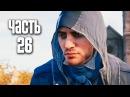 Прохождение Assassin's Creed Unity (Единство) — Часть 26: Карьера ассасина