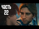 Прохождение Assassin's Creed Unity (Единство) — Часть 22: Побег