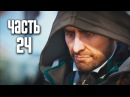 Прохождение Assassin's Creed Unity (Единство) — Часть 24: Казнь