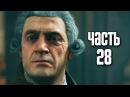 Прохождение Assassins Creed Unity Единство — Часть 28 Конец Робеспьера