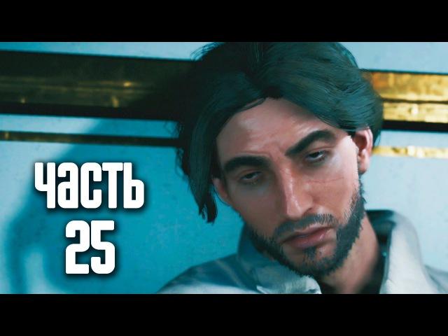 Прохождение Assassin's Creed Unity Единство Часть 25 Исчерпанные возможности
