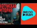 Аня Воробей и группа Рок Острова Котуйская история 1 Часть 3 Сын