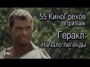 55 КиноГрехов в фильме Геракл Начало легенды KinoDro