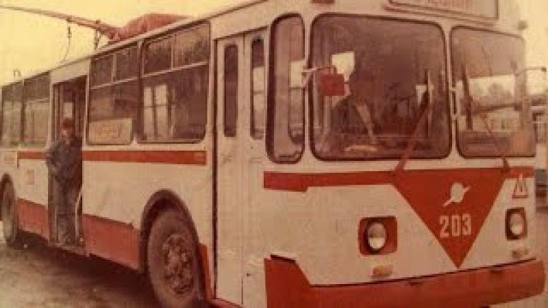Троллейбусы ЗиУ. Лайнеры дорог 1979