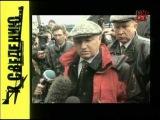Независимое расследование «Рязанский сахар» события в Рязани 22 сентября 1999 го ...