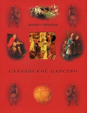 скачать славянское царство мавро орбини
