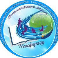 Логотип Модельная юношеская библиотека №41 г.Уфа