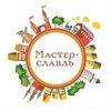 Детский город мастеров Мастерславль