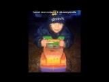 «С моей стены» под музыку Детские песни - На улице дождик, на улице слякоть.... Picrolla