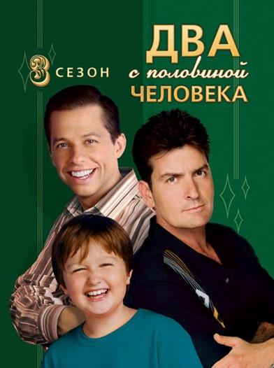 Смотреть два с половиной человека 10 сезон (2012) 3, 4 серия, два с половиной человека 10 сезон (2012) 3