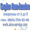 Аквариум и рыбки. Blue Barbus. Киев Украина