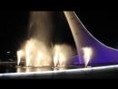 Поющие фонтаны. Олимпийский парк. Сочи-Адлер