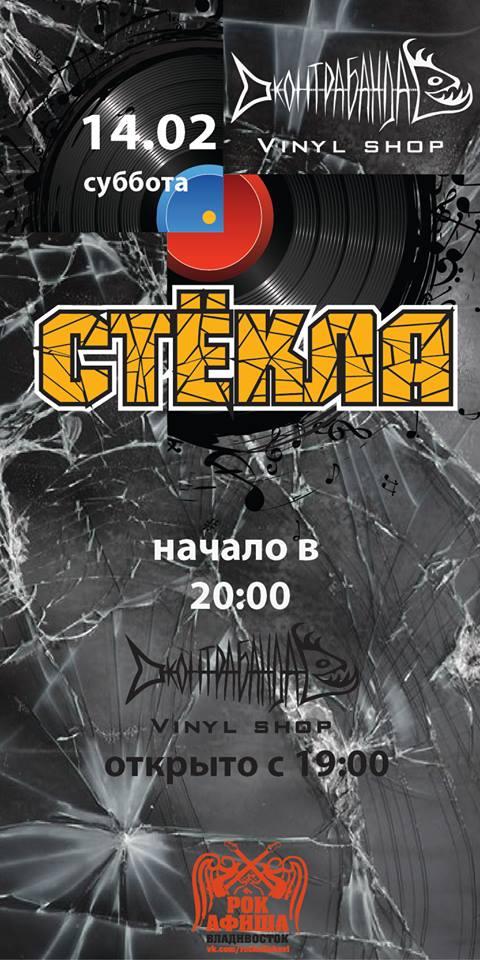 Афиша Владивосток Новый видеоклип Апрель группы Стёкла!
