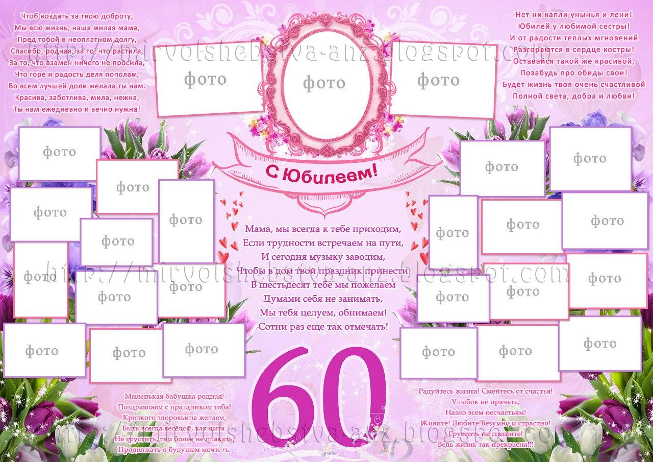 Поздравление с юбилеем женщине 60 лет маме