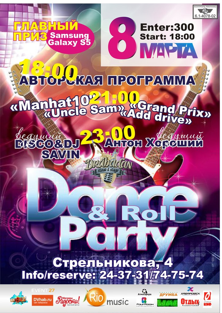 Афиша Хабаровск DANCE'N'ROLL PARTY