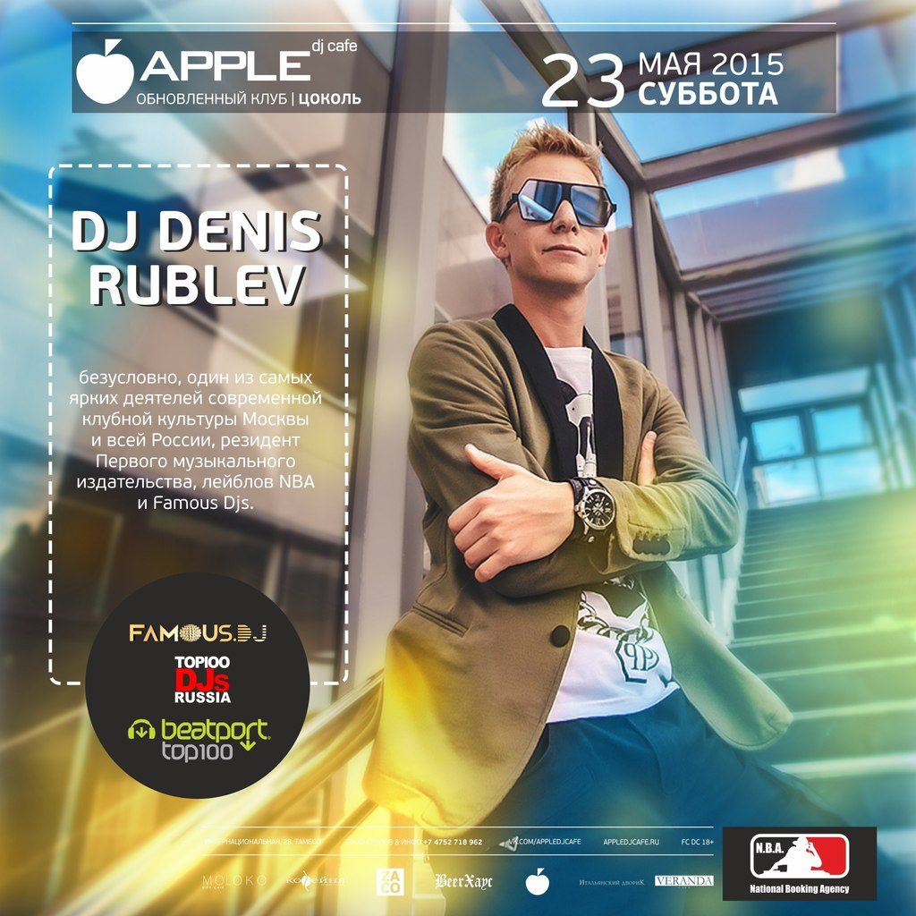 Афиша Тамбов 23.05.2015 / DJ DENIS RUBLEV / Apple dj cafe