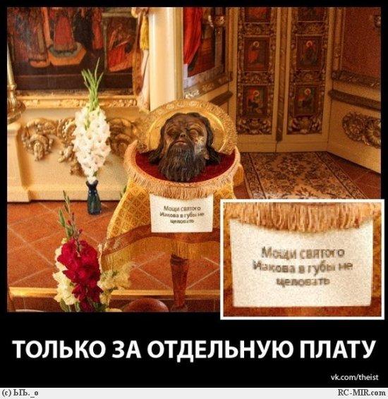 НЕКРОФИЛИЯ В ХРИСТИАНСТВЕ. В начале 2007 года Россию облетела сенсация: на интернет торги был выставлен необычный лот череп апостола Филиппа по весьма скромной цене в одну тысячу долларов.