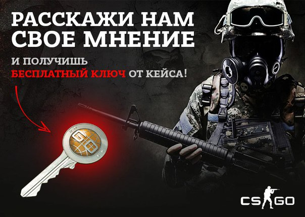 Бесплатные ключи и кейсы CS:GO