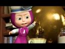 Маша и Медведь (Masha and The Bear) - Будьте здоровы! (16 Серия) (online-video-