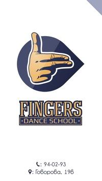 Школа Танцев ФинГерс Dance School FinGers Томск